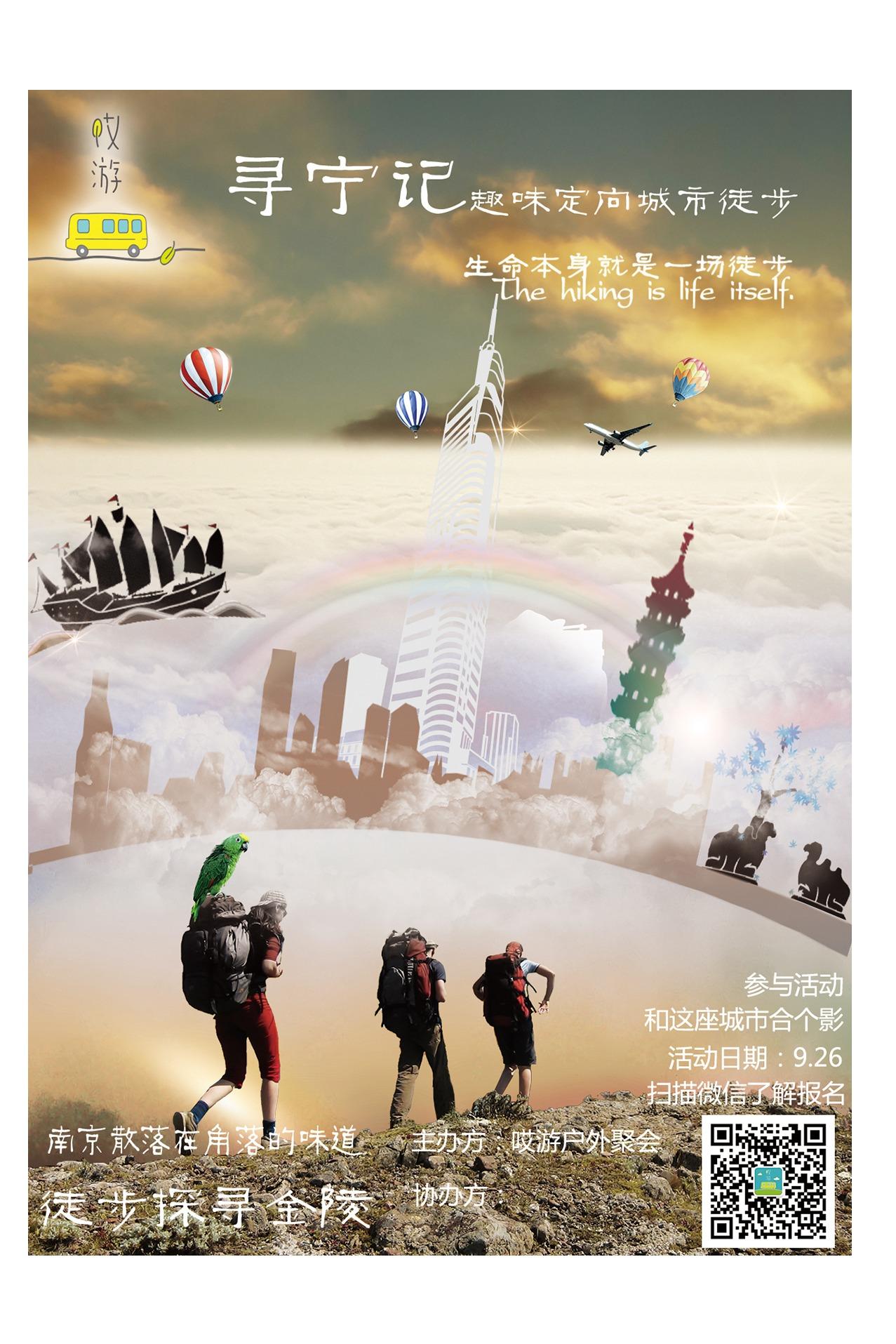 寻宁记 — — 南京大型城市趣味越野