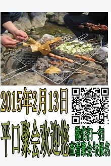 安化县平口镇(户外活动烧烤)
