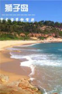 5.29徒步惠东狮子岛海岸线.伙伴召集中~