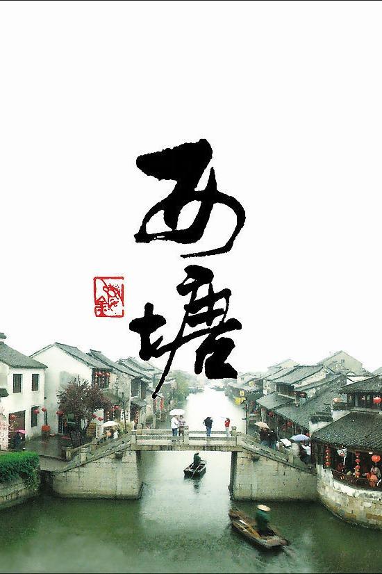8·20晚,西塘古镇之夜【QQ群徒步活动】