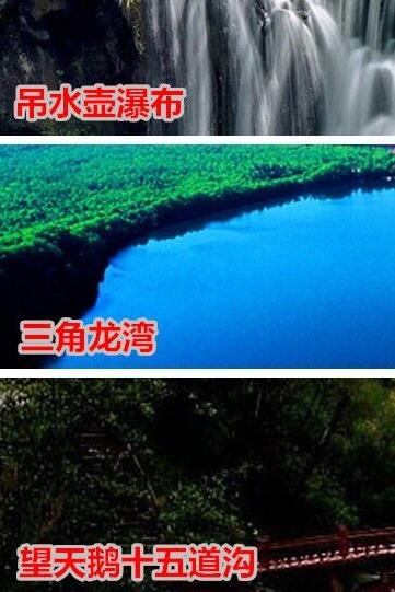 10.1.2.3吉林龙湾。吊水壶瀑布。望天鹅三日游