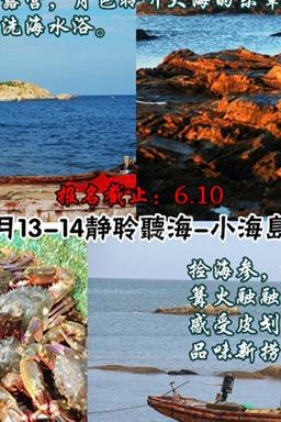 红蚂蚁户外06.13-14静聆听海-小海岛露营-捕蟹活动