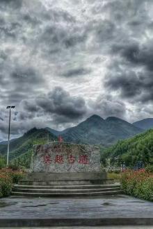 吴越古道~浙西天池~天龙大峡谷