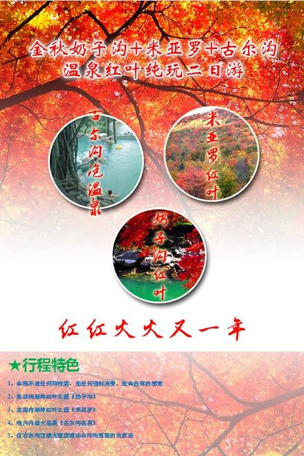 【亚洲之最】奶仔沟【中国之最】米亚罗、2日游