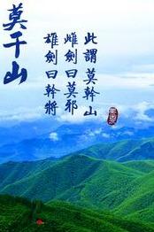 踏青莫干山,重走蒋公道