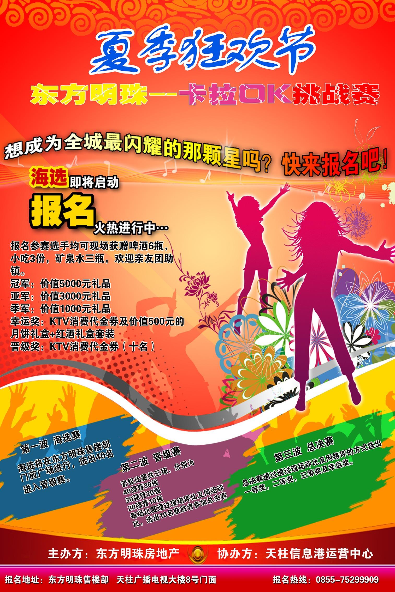 夏季狂欢节《东方明珠-卡拉OK挑战赛》