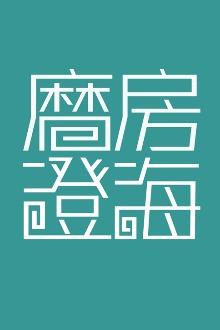 磨房@澄海车友驴友户外群2015迎春年会