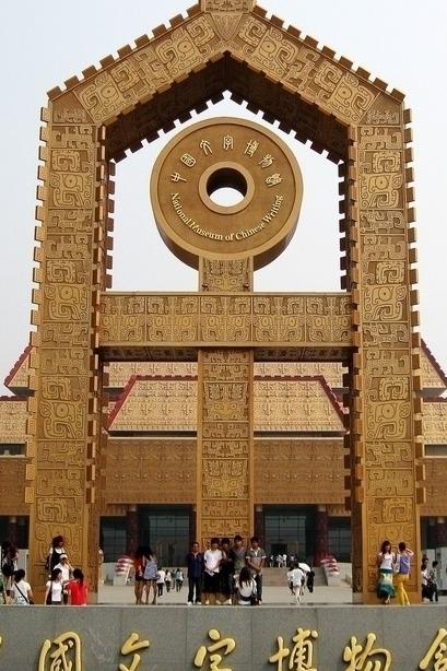 中国群团——参观玉溪市博物馆