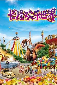 广州长隆欢乐世界、野生动物世界双高两日游