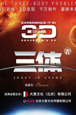 8月6日,北京,《三体》舞台剧,有组团去看的吗?
