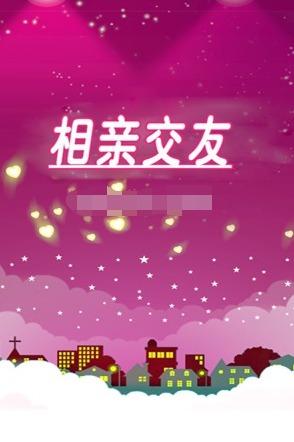 """花好月圆,青桃小栈——9.12""""就要爱""""实名相亲交友会"""