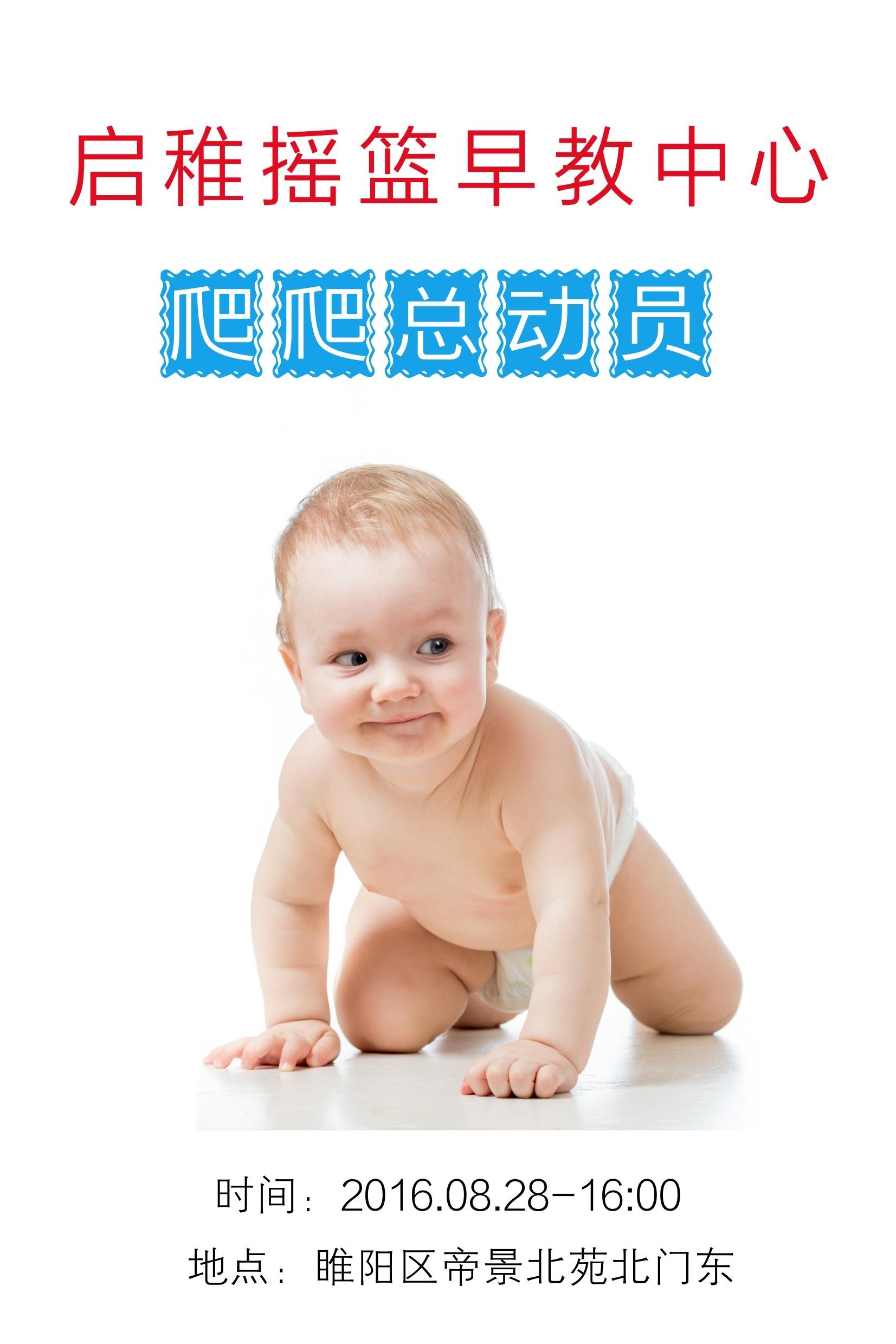 免费报名丨启稚爬爬总动员(6-15个月宝宝)