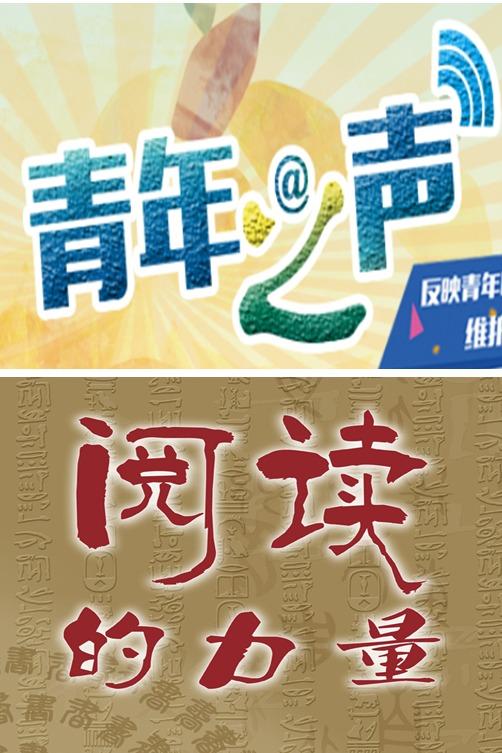 三穗县《青年之声·阅读的力量》读书分享启动活动