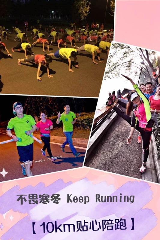 【10km贴心跑】咕咚城东跑团