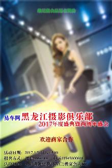 黑龙江摄影俱乐部盛大年会
