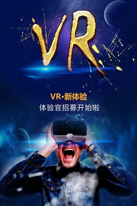 【北京VR免费公开课 免费体验】