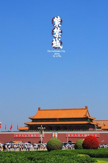 北京圆梦四日游