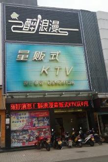 12月6日【单身交友KTV聚会】同城狂欢夜