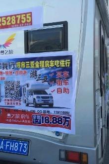 2月25房车巡游郭亮村张家界桂林三亚重庆西安
