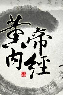 【养生讲座】十二时辰的养生智慧——20150509