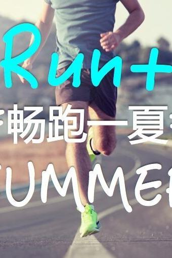 畅跑一夏!全城欢乐夜跑第三期,报名加群号:112709155
