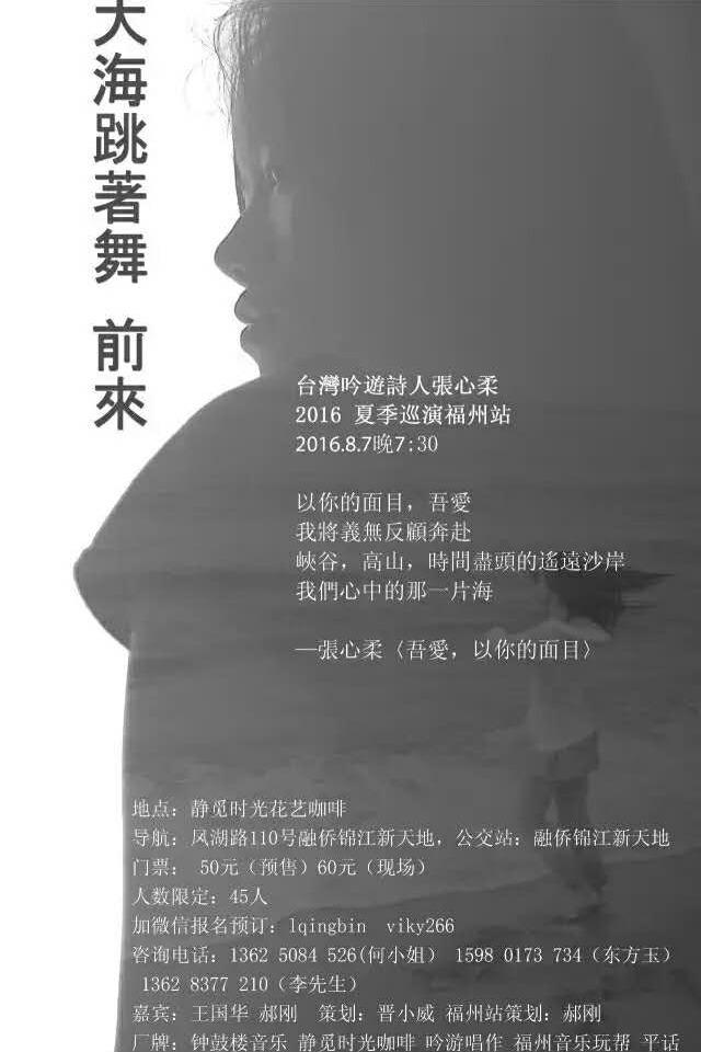 台灣吟遊詩人張心柔2016立秋福州民谣巡演