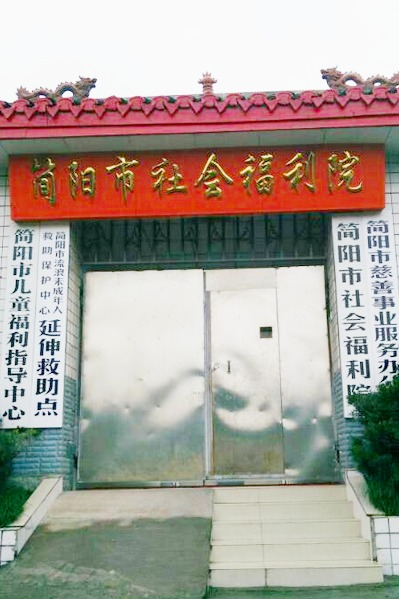 简阳社会福利院