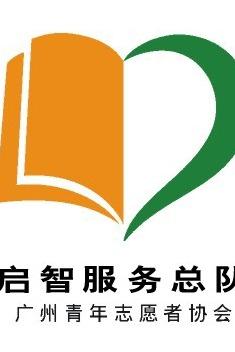【11月29日】新志愿者见面会,报名做义工