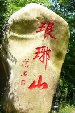 12月20日滁州影视城琅琊山一日活动