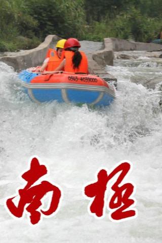 7月10日安徽宁国南极漂流活动