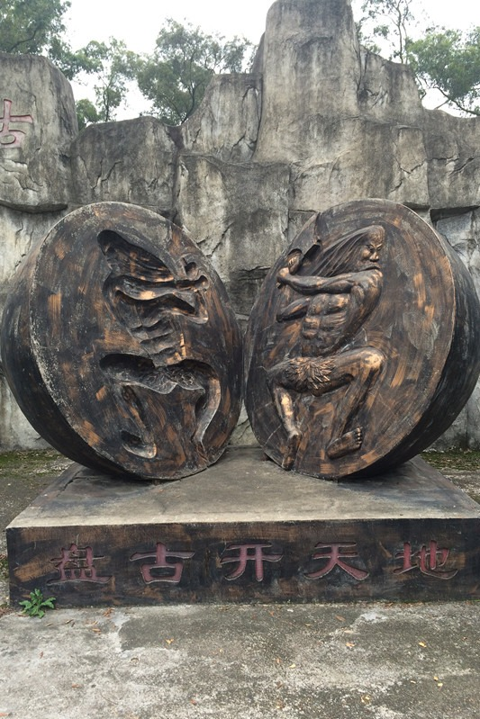 北岭盘古生态文化景区一日游