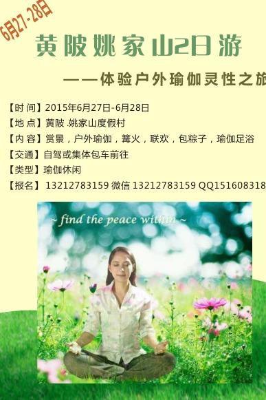 6月27-28日黄陂姚家山度假村2日游——户外瑜伽灵性体验