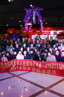 吉林人在盘锦的老乡聚会喽