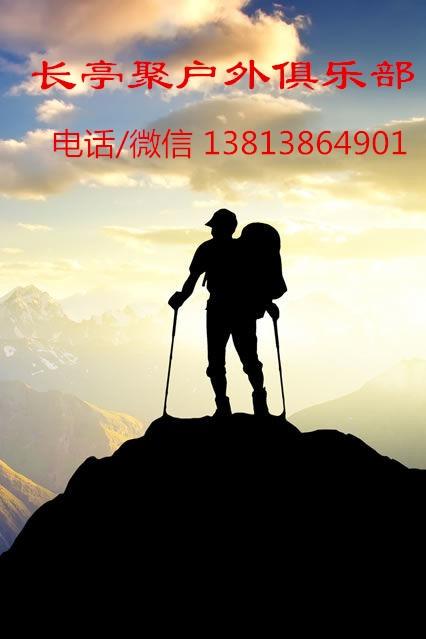 【南京长亭聚-固定活动】周三夜登紫金山