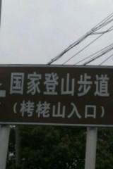 11.6青山绿水户外:慈溪栲栲山环线!