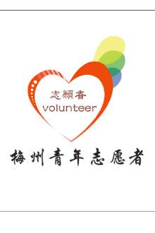 梅州青年志愿者环保公益活动