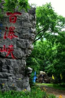 8月9日丹东至百瀑峡沿江公路景区一日游