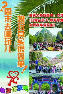 6月27日珍珠谷一日休闲游 开始报名啦超级会员免车费