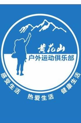 黄花山户外运动组队参加第五届姑婆山帐篷节的征召令