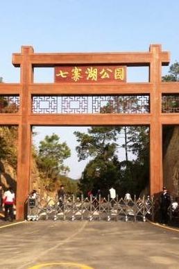 【商家联盟】七寨湖公园徒步活动