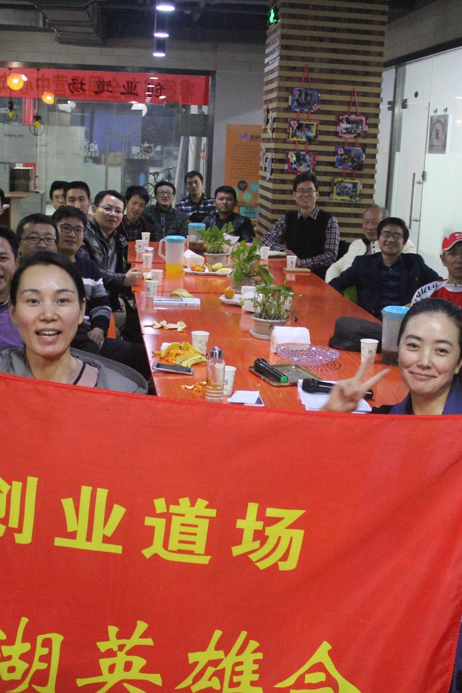 (活动免费)12月11日(周日)南京创业交流聚会