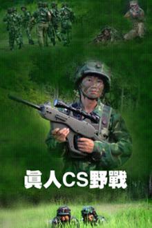 青龙山公园CS野战