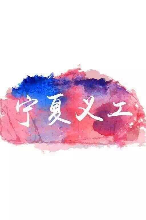 """【""""忆·童年""""义工成长日邀请函】"""