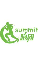 勉县summit夜跑团带你线下跑北马