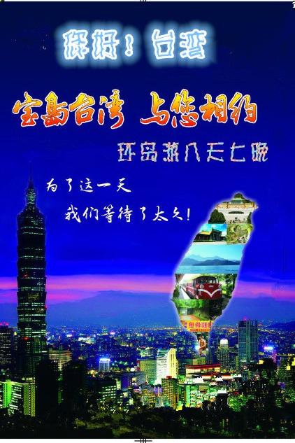 宝岛台湾环岛游8天7晚