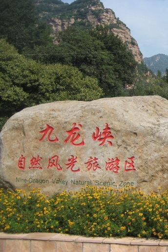 3月29日周日休闲九龙峡桃花节登山看桃花