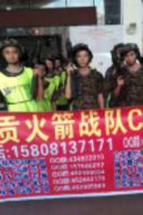 10月18自贡南湖体育中心真人cs对抗赛