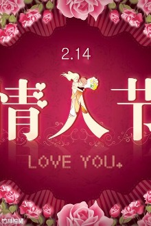 """2月14号周六,""""浪漫情人节,玫瑰花海派对"""""""