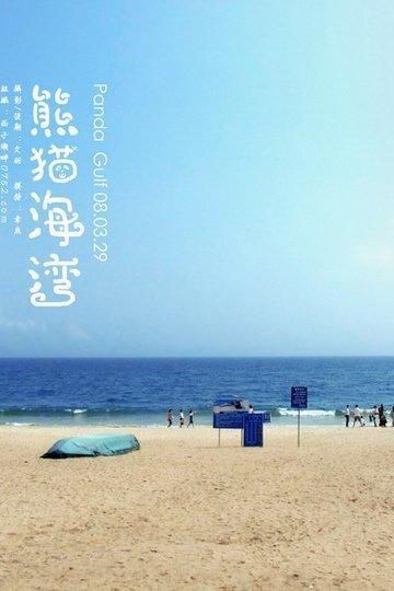 浪漫夏日海滩,熊猫湾烧烤露营,海上快艇,篝火狂欢!
