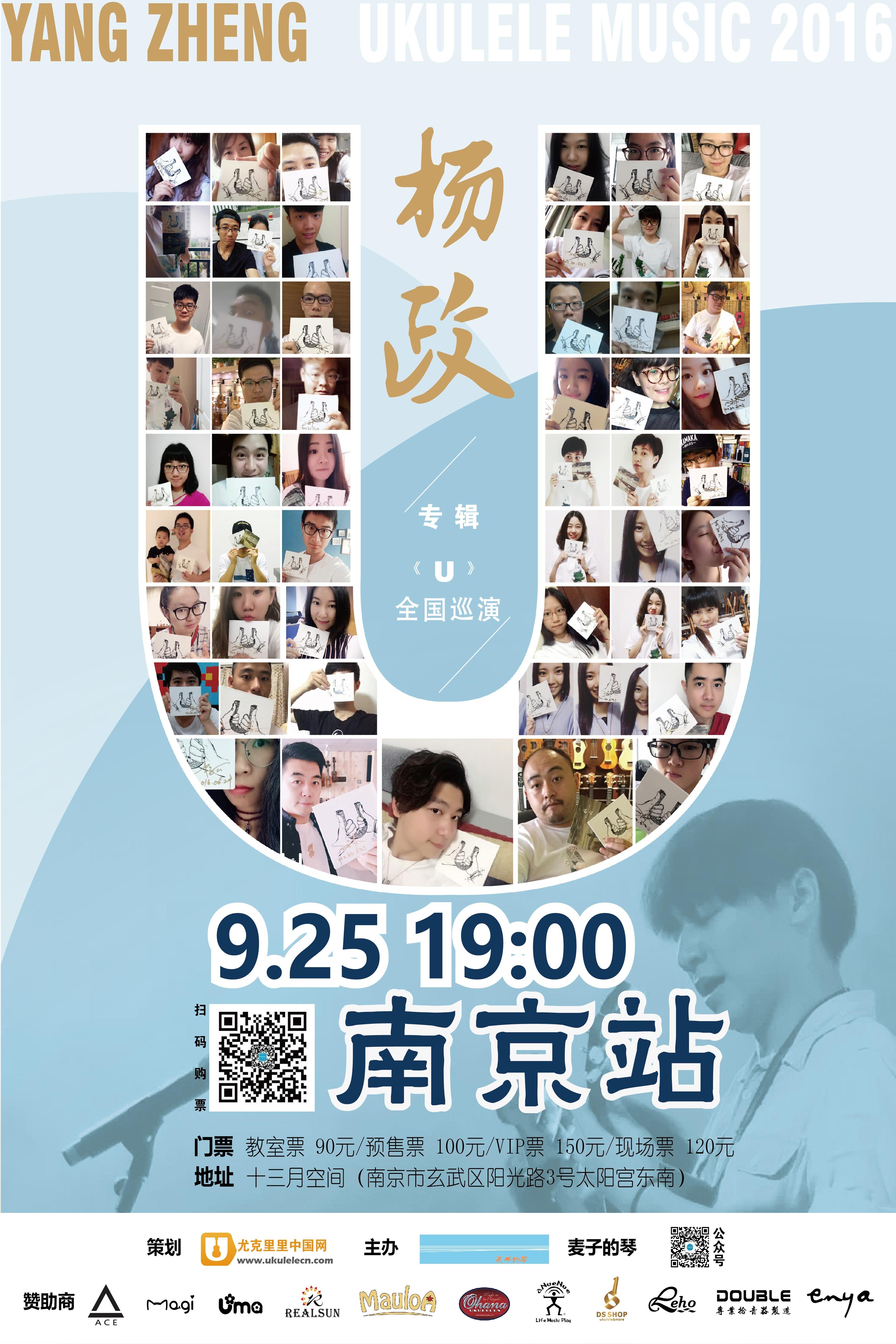 2016杨政《U》全国巡演南京站开票